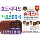 슈퍼스타오리지날506곡SD카드노래+효도라디오K-86 빨강
