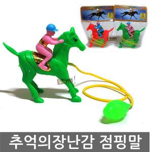 추억의 장난감 점핑말 점프말 경마 게임 경주말 옛날