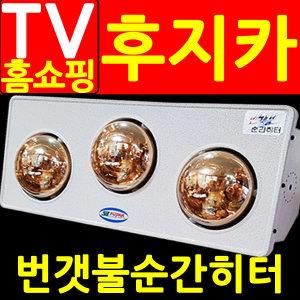 번갯불순간히터/욕실히터/욕실난방기/온풍기/난로