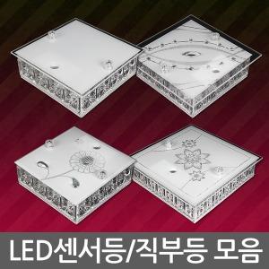 LED 센서등 직부등/무타공 다운라이트 LED조명/현관등