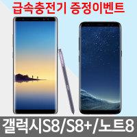 갤럭시S8 S8+ 노트8 공기계 중고폰 고속충전세트증정