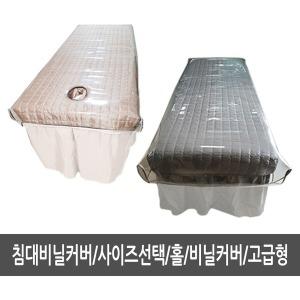 비닐커버/침대비닐커버/고급형/사이즈선택/홀선택