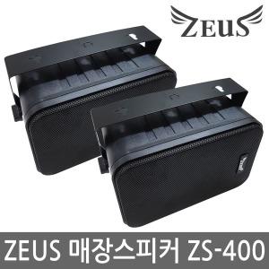 매장스피커 ZS-400 ZEUS 패션스피커 천장스피커 음악
