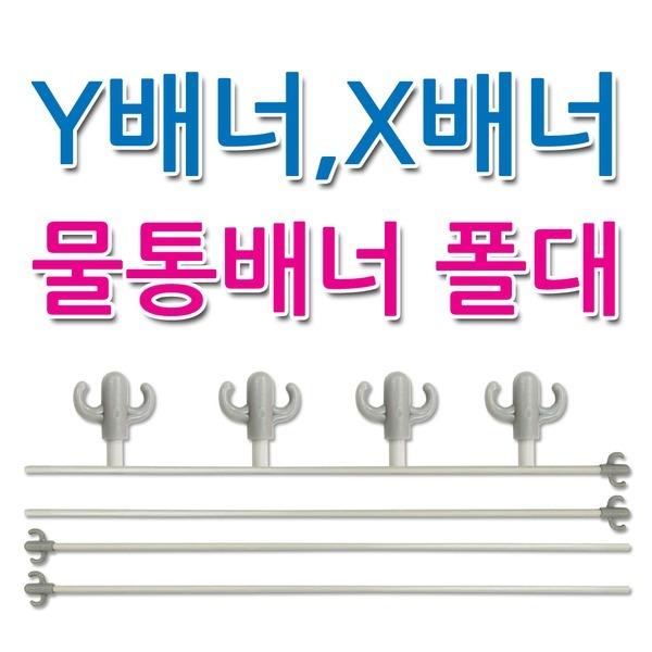 배너폴대_Y-배너폴대_X-배너폴대_(폴대1개_1500원)