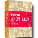 STORYMAP 회원관리 프로그램/사용후 불만족시환불보장