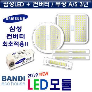 삼성칩_국산 LED모듈/리폼/기판/전구/주방/거실/방등