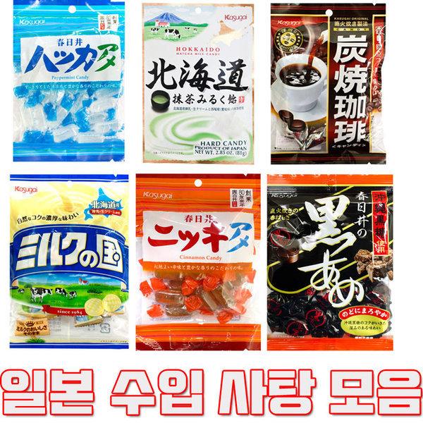 카스가이 흑사탕 소금 땅콩 계피 박하 37종일본사탕
