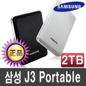 +공식인증셀러+ 삼성외장하드 J3 Portable 2TB 화이트