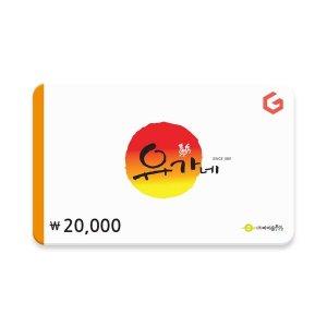 (유가네) 기프티카드2만원권