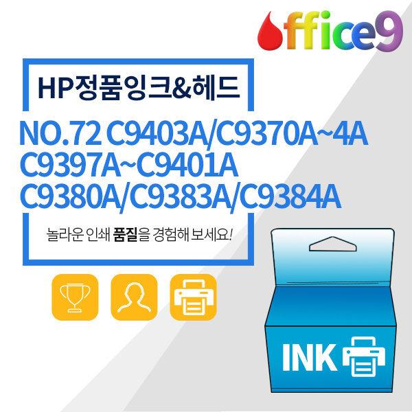 HP 정품 NO.72 Designjet T1100 T1100MFP T1100PS T11
