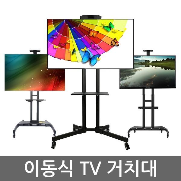 이동식 TV 거치대 FD1500 32~65인치 스탠드 티비다이