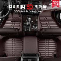 카매트5D 국산수입전차종 현대 기아 삼성 쉐보레 쌍용