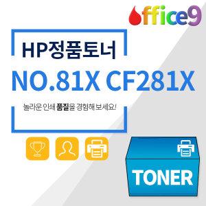 HP 정품 NO.81X 대용량 CF281X 레이저젯 M606dn M605d