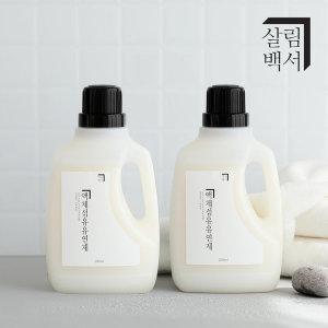 살림백서 섬유유연제 1+1 미세플라스틱 free
