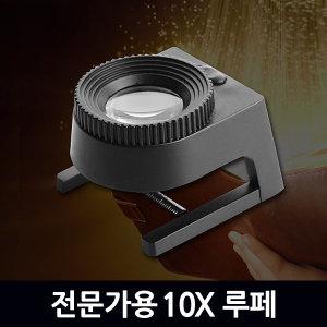 전문가용10X 루페 확대경 돋보기 현미경 휴대용 LOUPE
