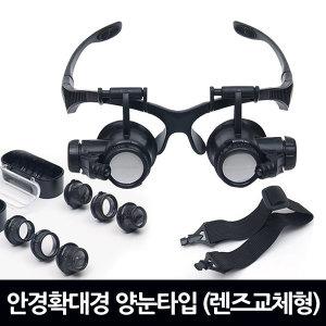 안경확대경 양눈타입 렌즈교체형 돋보기 현미경 LED