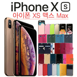 아이폰 XS 텐에스/XS Max 맥스/X 범퍼/지갑 케이스