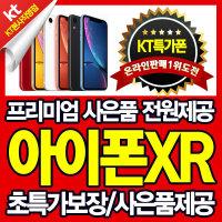 KT프라자 아이폰XR 64/128/256 초특가 사은품제공