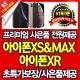 아이폰8 / KT프라자 아이폰XS/XS맥스/XR 초특가제공 사은품제공