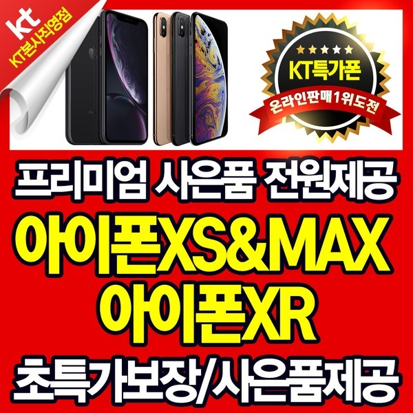KT프라자 아이폰XS/XS맥스/XR 초특가제공 사은품제공