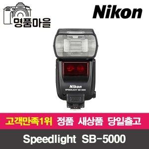 SB-5000 SPEEDLITE 플래시 정품 명품마을