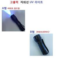 UV램프고출력UV자외선램프형광물질감별위폐감별