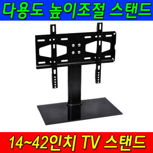 TV 스탠드 14~42 TV거치대 LG 삼성 호환 TV받침대 발판
