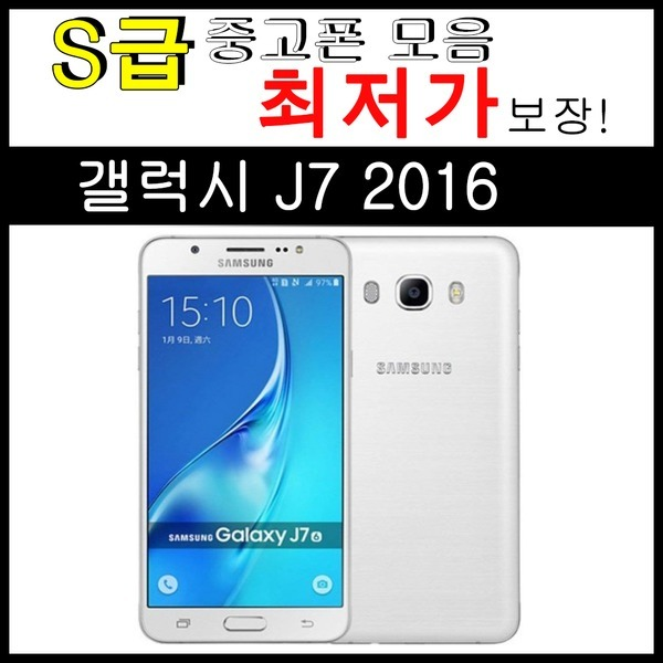중고폰 갤럭시 2016 J7/(J710) J5/(J510) 공기계