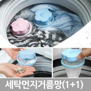 세탁거름망(1+1) 한개가격에 두개
