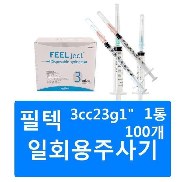 필텍 일회용주사기 3cc23g 1인치(1통100개) 멸균