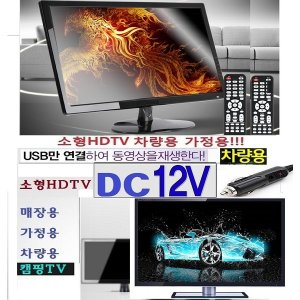 LED미니-소형TV 차량용TV 캠핑TV USB-MHL 카라반 QT95