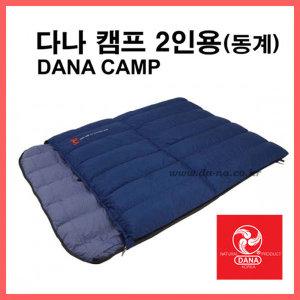 다나 캠프 2인용침낭 분리형 동계 겨울 구스다운 캠핑