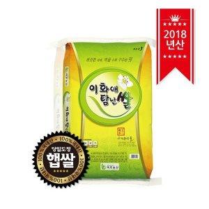 18년산  이화애탐난쌀 20kg/당일도정