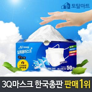 3Q 프리미엄 일회용 마스크 50매/블랙 화이트