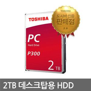 Toshiba 2TB P300 HDWD120 데스크탑용 {인증판매점}