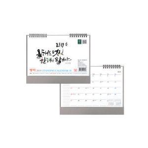 양지사 스탠딩카렌다18 캘린더 달력 탁상달력 2019년