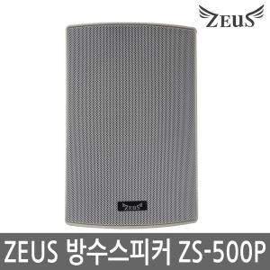 제우스 방수스피커 ZS-500P 방송스피커 매장스피커