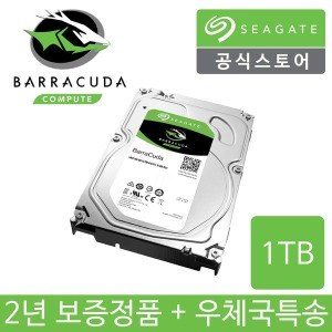 1TB Barracuda ST1000DM010 +정품+우체국특송+당일출고