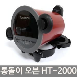 헨즈 통돌이 오븐 HT-2000/통돌이오븐