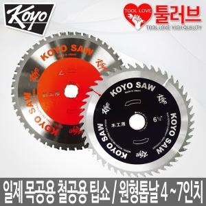 일제 KOYO 목공 철공용 원형톱날 4 5.5 6 7인치