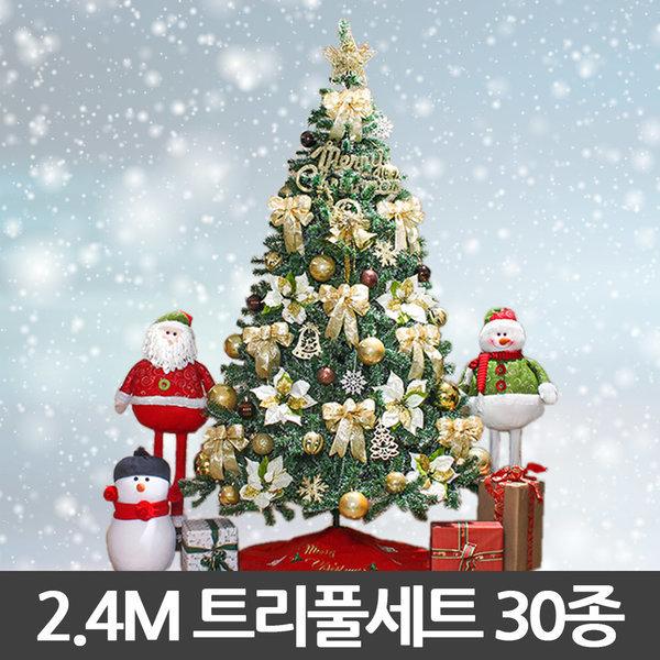 2.4M 매장전시용 대형트리풀세트 크리스마스트리