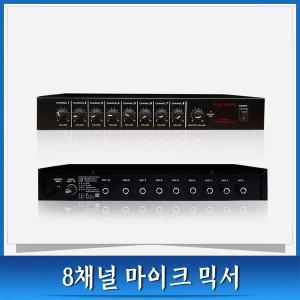 AG-08L 8채널 마이크 믹서 분배기 AG08L 8 IN 1OUT