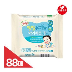 유기농 앙팡 아기치즈 1단계 총88매/본품40매+증정48매