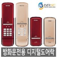 FS10/FS20/디지털도어록/현관열쇠/원룸