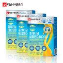 플래티넘 비타민D 4000IU 3박스