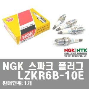 NGK LZKR6B-10E 스파크 플러그 아반떼 쏘울 i30 i40