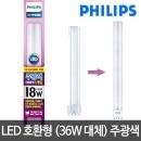 필립스 LED형광등 18W LED전구 LED방등 LED거실등