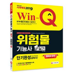 2019 Win-Q 위험물기능사 실기 단기완성