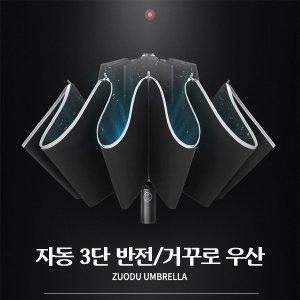 자동 3단우산 거꾸로우산 겸용양산 자외선차단 휴대용