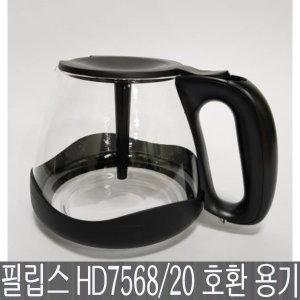 정품.필립스 커피메이커유리용기 HD7568/20 커피용기